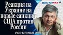 Ростислав Ищенко: Новые санкции США против России - Реакция на Украине