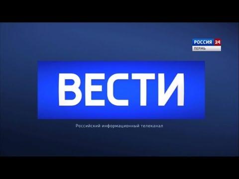 Сюжет Вести-Пермь о включении регионального вещания в первом мультиплексе 01.08.2017