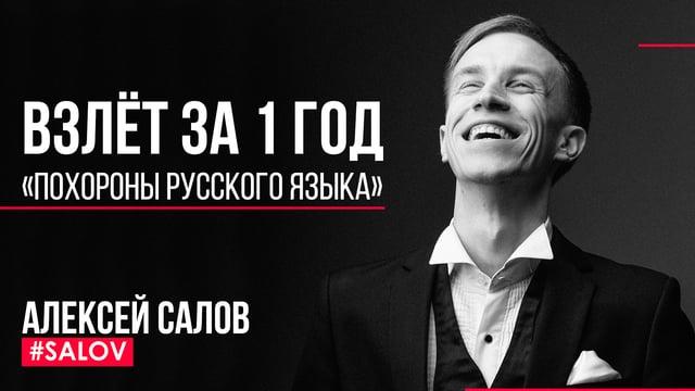 Алексей Салов | Похороны русского языка | Выступление на взлётза1год №3