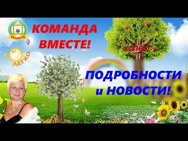 Команда Вместе Акция для клуба Легко и компании Радость ПОДРОБНОСТИ