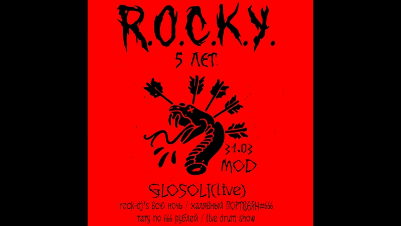 R.O.C.K.Y. / MOD 31.03 / 5 ЛЕТ Promo