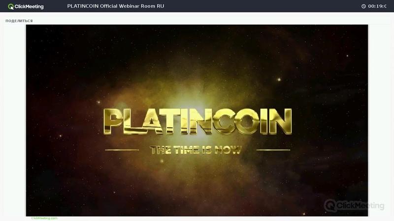 PlatinCoin выгода продукта