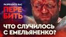 Как чеченцы болеют за Емельяненко Жесткое интервью соперника Emelianenko Johnson backstage rfr xtxtyws jkt n pf tvtkmzyty
