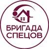 «Бригада Спецов» - натяжные потолки в Серпухове,