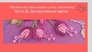 МК Как вышить сумку косметичку Часть 5 Декоративные цветы