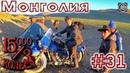 15000 на 3 колеса День 31 Монголы попытались угнать наш мотоцикл