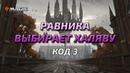 MTG Arena код №3 на 3 пака Выбор Равнки | MTG Arena Ravnica Allegiance