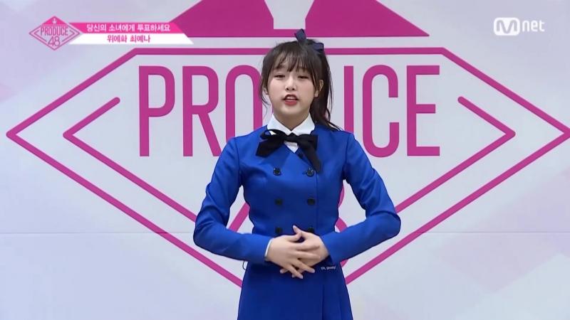 PRODUCE48 위에화ㅣ최예나ㅣ똑! 소리 나는 해피 바이러스 연습생 @자기소개_1분 PR 180615 EP.0