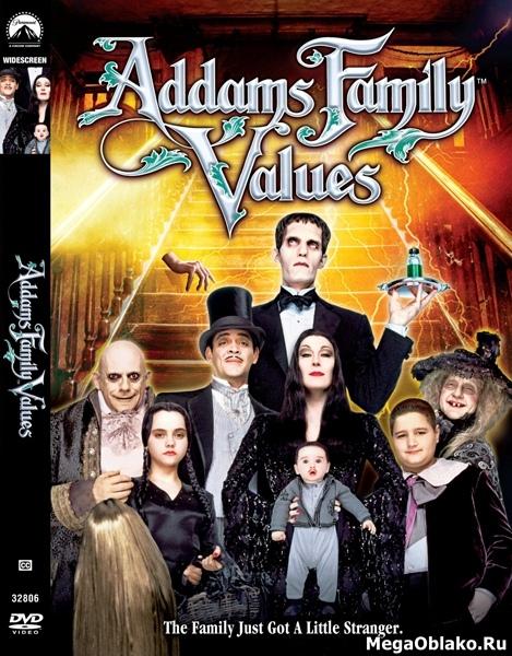 Ценности семейки Аддамс / Семейка Аддамс / Моральные ценности семейки Аддамс / Addams Family Values (1993/WEB-DL/WEB-DLRip)