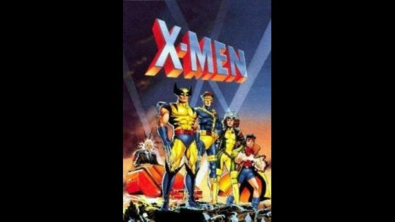 Люди Икс 1992 года! 1 сезон