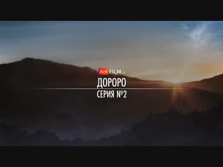 2 - Дороро / Dororo (Constantine, Баяна, Octav, hAl)   AniFilm