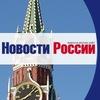 """""""Новости России"""" - газета"""