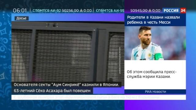 Новости на Россия 24 Конец Аум Синрикё вместе с Асахарой повесили его приспешников