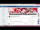 Live Бесплатный Новомосковск