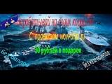 World of Warships Blitz - ЗАРАБАТЫВАЙ НА СВОИХ КОРАБЛЯХ С НАДЕЖНЫМ АДМИНОМ! 30 РУБЛЕЙ В ПОДАРОК