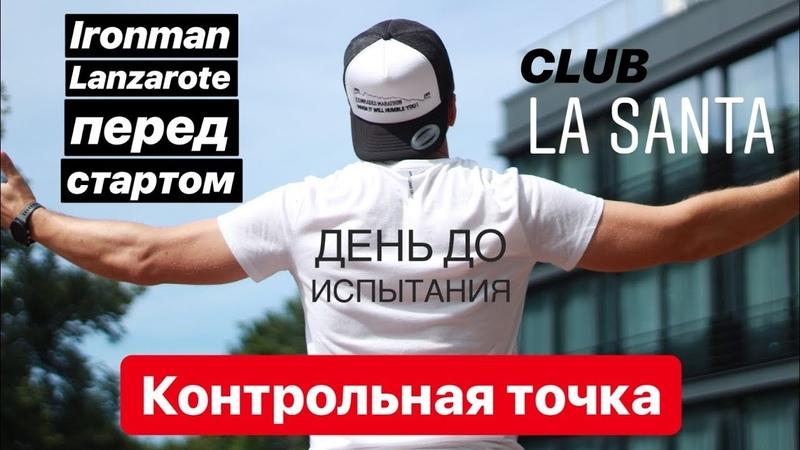 4 выпуск. Контрольная ТОЧКА. Ironman Lanzarote. Перед стартом