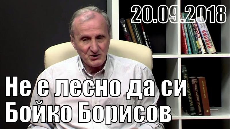 20 09 2018 В Крим видях българи които са щастливи от това че Господ ги е направил българи