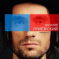 Логотип Василий УРИЕВСКИЙ ( Official )