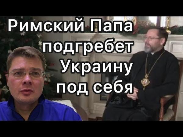 Повторение средневековья Католики подгребают под себя Православную Украину