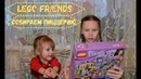 LEGO. LEGO FRIENDS Пиццерия. Распаковываем и собираем конструктор Лего френдс пиццерия!