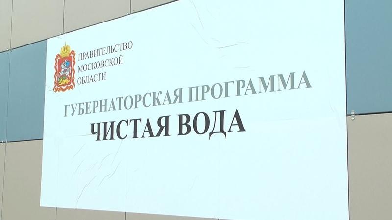 Открытие ВЗУ в п.Юность г.о. Лосино-Петровский