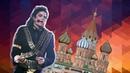 История будущего #1993. Концерт Майкла Джексона в России.