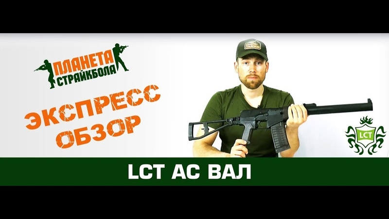 LCT Автомат АС ВАЛ (AS VAL)