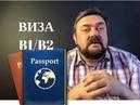 Виза В1 В2 Туристическая бизнес виза в Америку США Пошаговая инструкция Эпизод №1