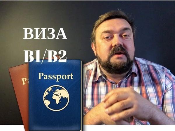 Виза В1/В2 - Туристическая/бизнес виза в Америку США - Пошаговая инструкция - Эпизод №1
