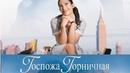 Госпожа горничная 2003 Канал Дженифер Лопес