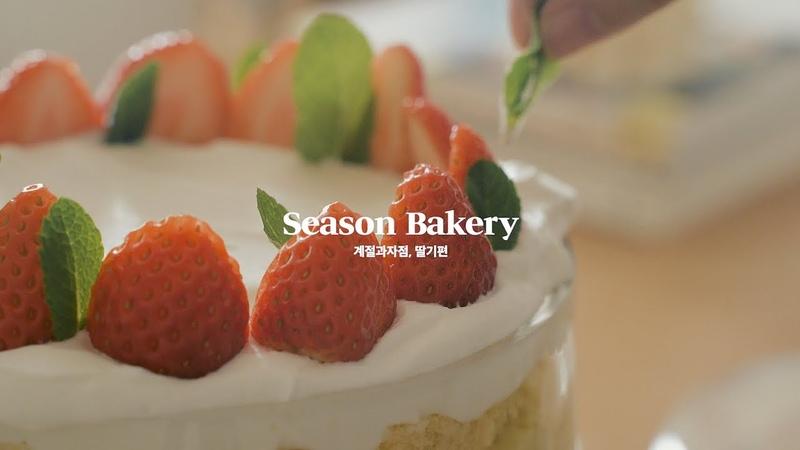 계절과자점, 딸기 트라이플 Season Bakery, Strawberry Trifle | Honeykki 꿀키