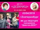 МК для ведущих ДевочкиBEST дуэтДевочки в Екатеринбурге! Ведущая Регина Магасумова на свадьбу выпускной юбилей