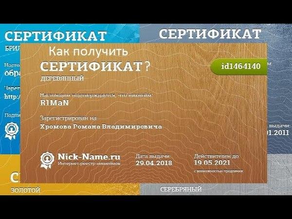 Как получить сертификат на ник? Ответ тут)