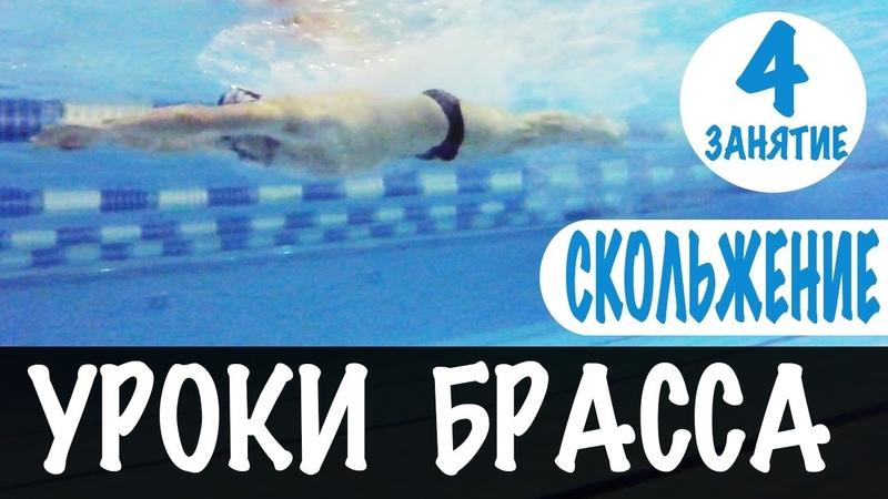 КАК ПЛЫТЬ ВПЕРЕД И НИЧЕГО НЕ ДЕЛАТЬ. СКОЛЬЖЕНИЕ И ТЕМП ПЛАВАНИЯ. УРОКИ БРАССА. УРОК 4 @Swimmate.ru