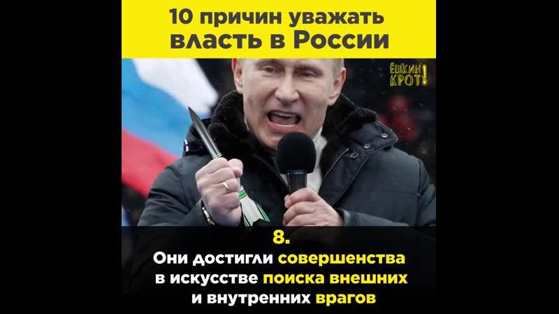 10 причин, по которым бедное население России просто не может не уважать чиновников.