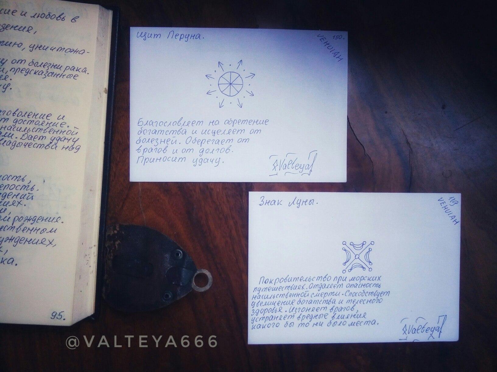 Рунограмма - Конверты с магическими программами от Елены Руденко. Ставы, символы, руническая магия.  - Страница 6 SjOAxHsebsM