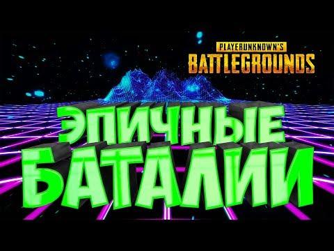ЭПИЧНЫЕ БАТАЛИИ! Без МАТА! Playerunknowns Battlegrounds! СТРИМ PUBG!