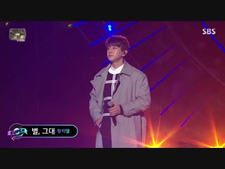Hwang Chi Yeul - The Only Star @ SBS Super Concert in Suwon 181101