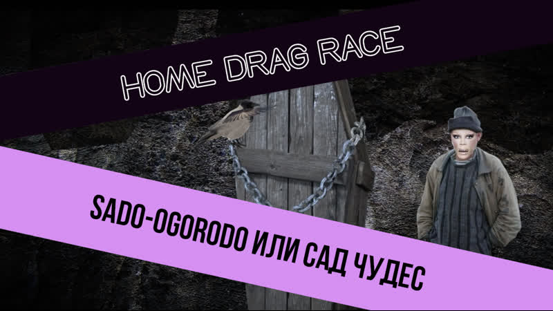 Home Drag Race (se03_ep01)