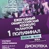 Кострома #MistMi Конкурс талантов