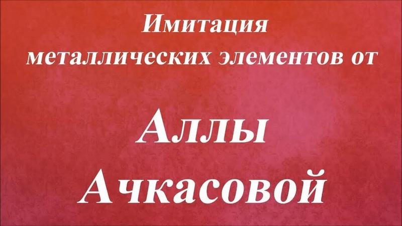 Имитация металлических элементов. Университет Декупажа. Алла Ачкасова