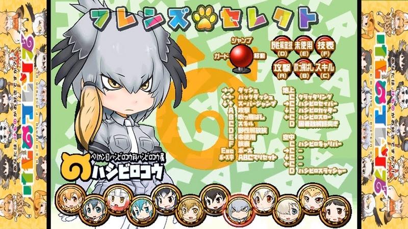 Kemono Friends FIGHT! [けもフレふぁいと!] Game Sample - PCDoujin