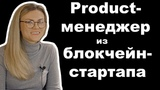 Product менеджер в блокчеи