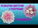 Цветы из атласных лент Цветы из лент на резинки для волос своими руками с розами DIY МК