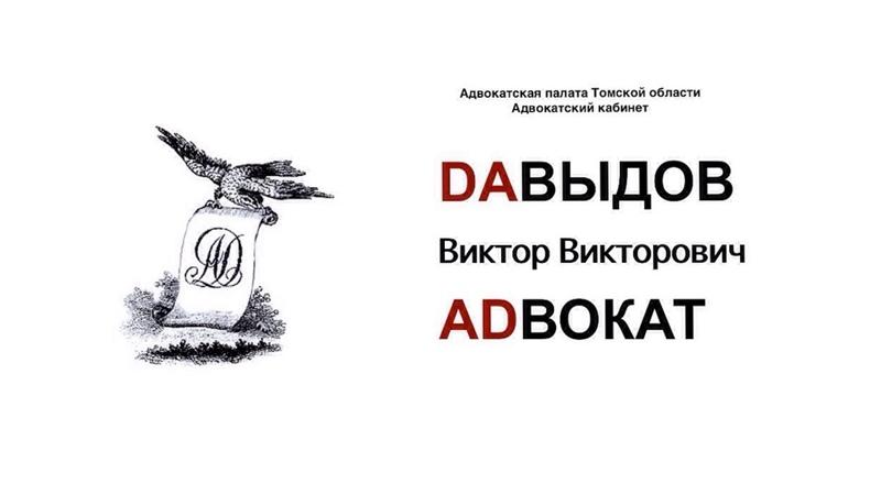 Давыдов В.В. Практическое право. Магистрант на посту. Статья 20.21 КоАП РФ. Таблица 1