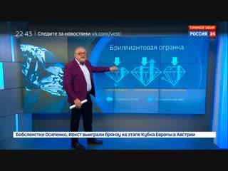 Замглавы министерства финансов России: каждый пятый алмаз на рынке - подделка