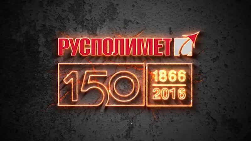 История становления Кулебакского металлургического завода ПАО Русполимет