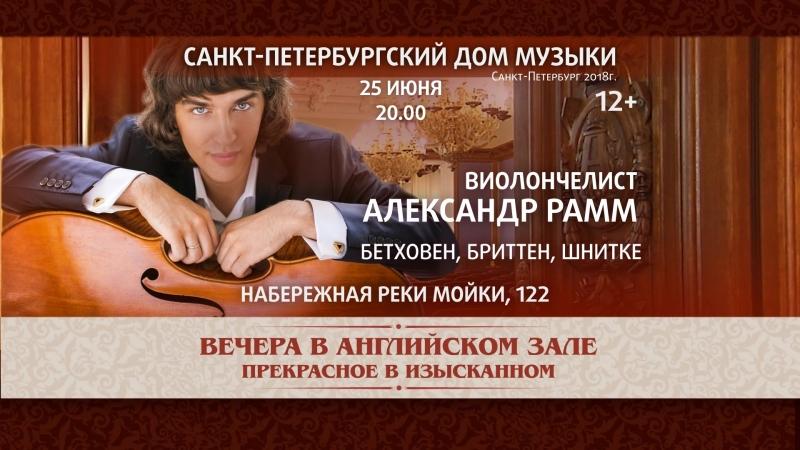 25 июня Вечера в Английском зале: Александр Рамм (виолончель)