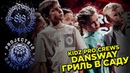 DANSWAY ГРИЛЬ В САДУ ✪ RDF18 ✪ Project818 Russian Dance Festival ✪ KIDZ PRO CREWS