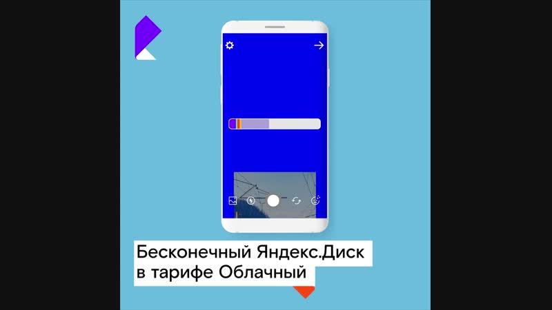 Яндекс Диск в тарифе Облачный